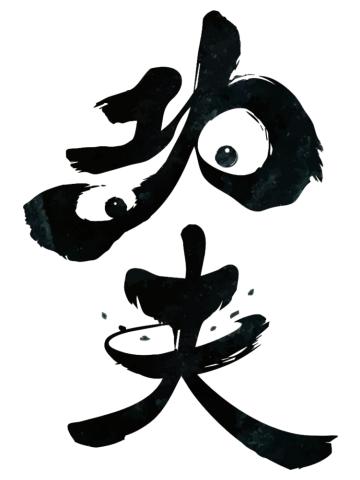 Kung Fu in Panda